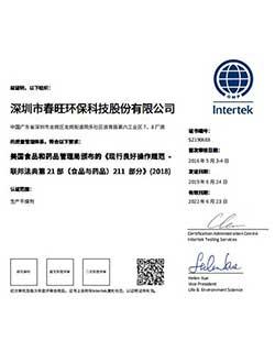 美国GMP食品及药品干燥剂认证
