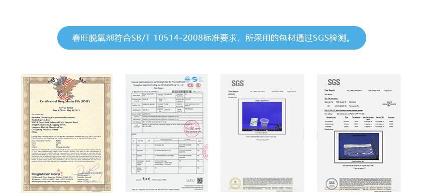 脱氧剂包材检测报告