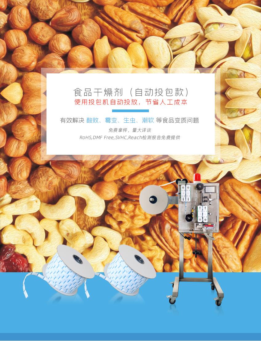 春旺食品干燥剂自动投包款