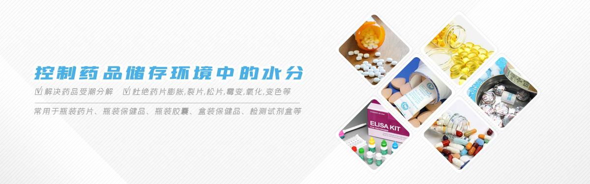 药品干燥剂
