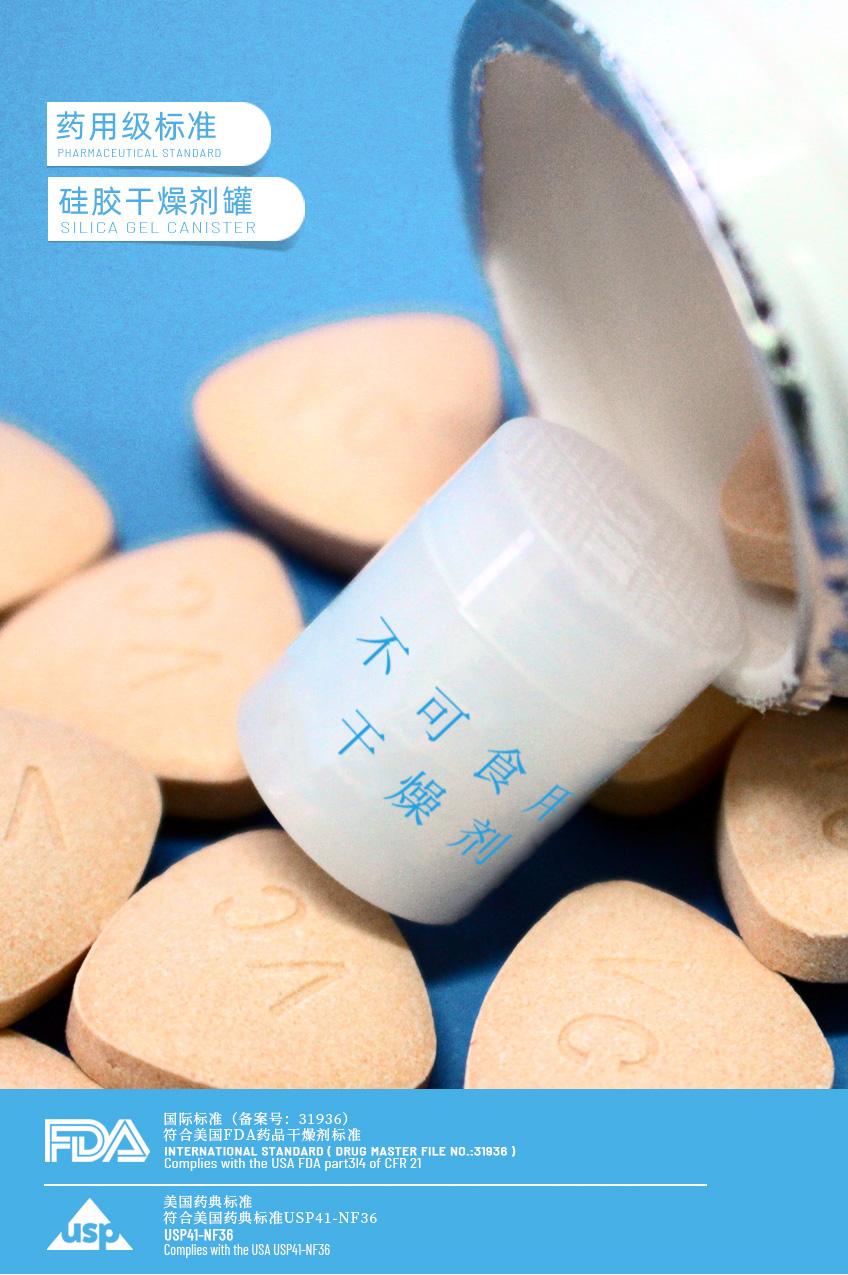 硅胶干燥剂罐