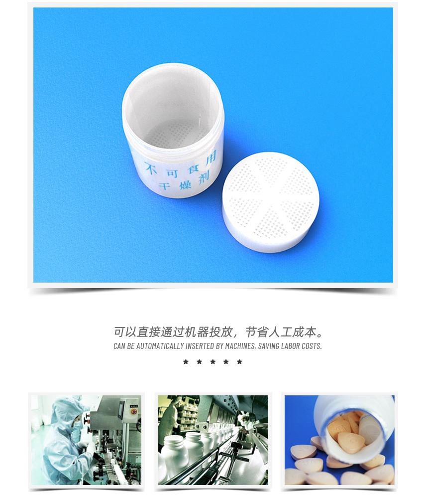 硅胶干燥剂罐罐子优势